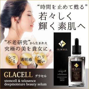 グラセル ディープモイスチャー ビューティーセラム コスメ 基礎化粧品 美容液 エイジングケア|palette-store01