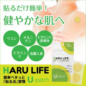 貼るライフUパッチ(10枚入) ウコン ビタミンC オルニチン 高麗人参美容 パッチ|palette-store01