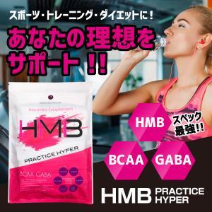 【HMB PRACTICE HYPER】 BCAA GABA 睡眠 クエン酸 疲労回復 トレーニングサポート サプリメント 30包 アルギニン 顆粒|palette-store01
