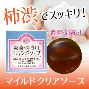 マイルドクリアソープ(KC) 殺菌 消毒 柿渋 カキタンニン 石鹸 せっけん ハンドソープ チャカテキン におい|palette-store01