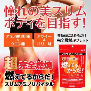 燃えてるからだ!スリムアミノリバイタル(270粒) ダイエット 健康 トレーニング サポート 燃焼 サプリメント|palette-store01