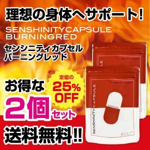 【2個】センシニティカプセルバーニングレッド 運動 トレーニング L-カルニチン αリポ酸 サプリメント ググル乾燥エキス|palette-store01