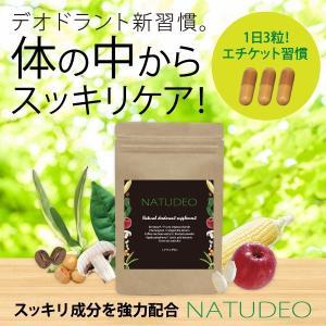 NATUDEO(ナチュデオ) シャンピニオン センスピュール フラクトオリゴ糖 乳酸菌 臭い 口臭 体臭 汗臭 加齢臭|palette-store01