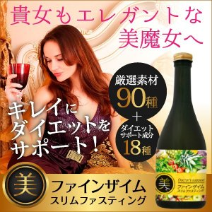 美ファインザイム スリムファスティング 酵素ドリンク 美容 健康 ダイエット|palette-store01