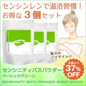 【3個セット】センシニティバスパウダー ベーシックグリーン|palette-store01
