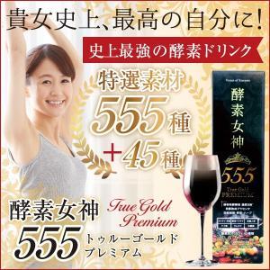 酵素女神555 truegold Premium トゥルーゴールド・プレミアム 酵素ドリンク 最高品質 厳選素材 酵素436種 置換えダイエット|palette-store01
