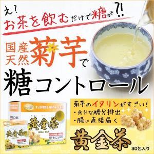 国産菊芋100%、キクイモ、イヌリン、血糖値、健康茶【黄金茶】|palette-store01