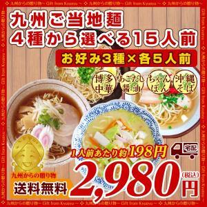 4種から選べる 九州ご当地麺 お好み3種×各5食 計15人前セット ギフト 手土産 ラーメン 手土産...