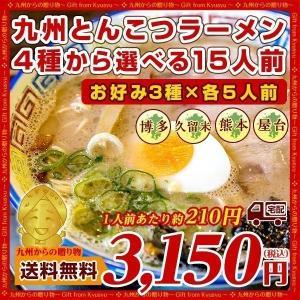 ギフト 4種から選べる 九州とんこつラーメン お好み3種×各5食 計15人前セット  ラーメン 送料...