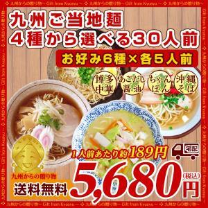 ラーメン 4種から選べる 九州ご当地麺 お好み6種×各5食 計30人前セット お取り寄せ ラーメン ...