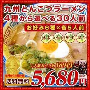 4種から選べる 九州とんこつラーメンお好み6種×各5食 計30人前 お取り寄せ  ラーメン 送料無料...
