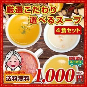 送料無料 さらに美味しくなった 新4種から選べる大人気スープ4食セット ぽっきり グルメ お取り寄せ 食品スープ お試し ポイント消化 お取り寄せ|palm-gift