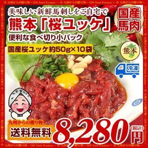 国産 桜ユッケ(馬肉)10パック X 約50g 計約500g 小分けパック 熊本名産 馬刺 送料無料 お取り寄せ ギフト ヘルシー 馬刺し得々セール|palm-gift