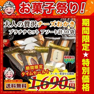 大人の贅沢 チーズおかき プラチナセット アソート 計30袋 あの有名人がハマったチーズおかきが入荷 お取り寄せ 家飲み おつまみ 1000円 ぽっきり 珍味 送料無料 palm-gift
