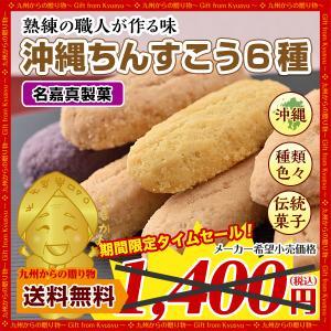 わけあり スイーツ 沖縄名嘉真製菓 訳あり ちんすこう 24個(12袋)6種食べ比べ 送料無料 ポイント消化 お試し わけあり 訳あり お菓子 スイーツ グルメ a1|palm-gift