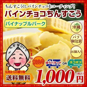 沖縄パイナップルパークのパインチョコちんすこう20個(バラ個...