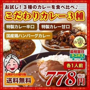 [訳あり:箱なし] 3種カレー ・国産鶏ハンバーグ ・特製オリジナルカレー 辛口 ・特製オリジナルカ...