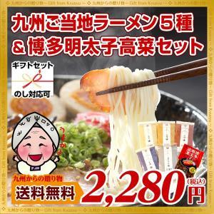 九州ご当地ラーメン 5種×各1人前&博多明太子高菜1袋 送料...