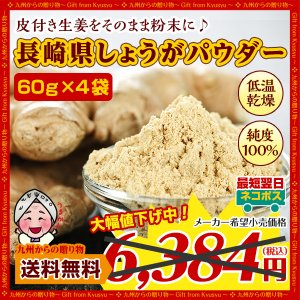 期間限定セール 生姜 長崎県産しょうがパウダー60g×4袋 純度100% 長崎県諫早産の生姜をまるごと低温乾燥 しょうが パウダー グルメ 食品 訳あり b1|palm-gift