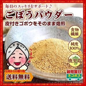 鹿児島県産ごぼうパウダー×4袋 純度100% 皮付きゴボウをそのまま焙煎 ごぼう茶 グルメ お取り寄せ 送料無料 食品 b1|palm-gift