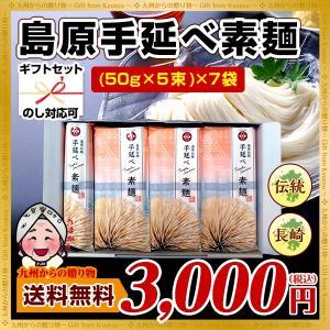 ギフト 島原伝統 手延べ素麺(そうめん)(50g×5束)×7...