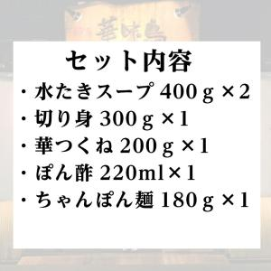 水炊き料亭 博多華味鳥 水たきセット(約3〜4人前)ちゃんぽん麺付 鶏かさね炊き製法 鍋セット お取り寄せ 送料無料 ギフト q1|palm-gift|09
