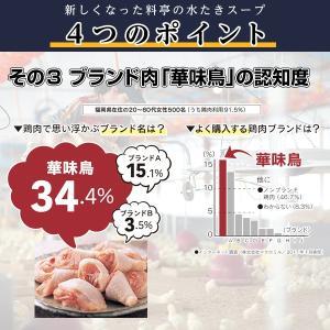 水炊き料亭 博多華味鳥 水たきセット(約3〜4人前)ちゃんぽん麺付 鶏かさね炊き製法 鍋セット お取り寄せ 送料無料 ギフト q1|palm-gift|12