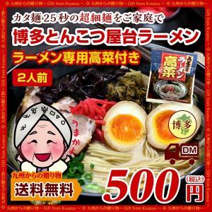 お試し 博多屋台ラーメン 純生仕込2人前&ラーメン専...