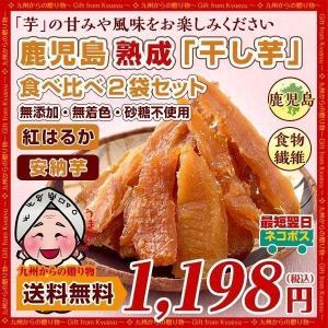 おいもスイーツ 鹿児島県産100% 安納芋(あんのういも) 紅はるか 干し芋 食べ比べ2袋 セット 食品 無添加・無着色 送料無料 スイーツ 訳あり わけあり|palm-gift
