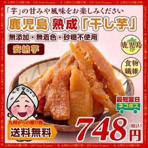 鹿児島県産100%「安納芋」の干し芋(120g)【無添加・無...