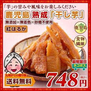 訳あり お菓子 鹿児島県産100% 紅はるか 干し芋 無添加...