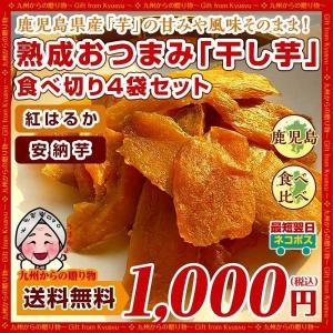 訳あり:ノンパッケージでのお届けとなります。  おつまみ干し芋2種食べ比べ♪ 1袋50g入りの食べ切...
