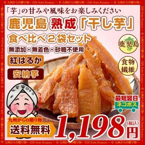 ポイント消化 お菓子 鹿児島県産100% 安納芋(あんのういも)&紅はるか 干し芋 食べ比べ2袋 無添加・無着色 ほしいも 送料無料 食品 スイーツ 訳あり わけあり|palm-gift