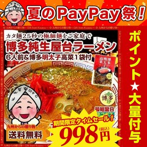 超極細麺使用 博多とんこつ屋台ラーメン「純生仕込み」6人前&...