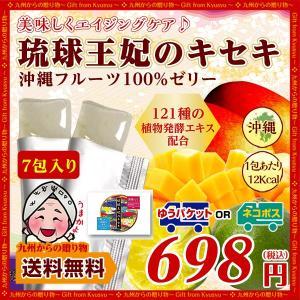 セール 美味しくエイジングケア 沖縄フルーツ100%美容ゼリ...