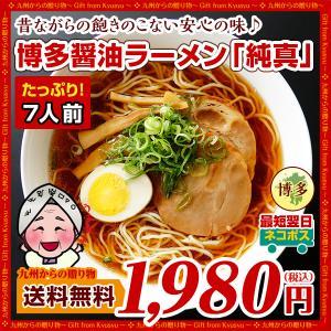 昔ながらの博多醤油ラーメン 純真 7人前 極細麺に 懐かしいスープ お取り寄せ グルメ  福岡 飽きない味 訳あり わけあり ラーメン 1000円 食品 得トクセール a1|palm-gift