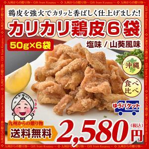 鶏皮 チップス おつまみ 選べる カリカリ 鶏皮 50g×6袋 浜比嘉塩 沖縄で大人気 お取り寄せ 鶏肉 お菓子 やめられない美味しさ お土産 訳あり わけあり b1|palm-gift