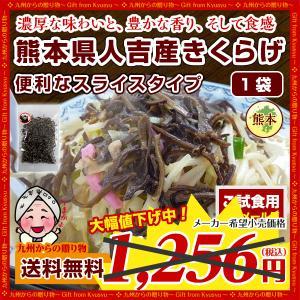 濃厚な旨みと豊かな香り 熊本県 人吉産 きくらげ(20g)×1袋 スライスタイプ 国産 キクラゲ 九州 木耳  お試し きくらげ 希少 わけあり 得トクセール|palm-gift