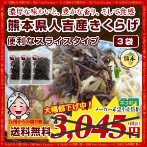 濃厚な旨みと豊かな香り 熊本県 人吉産 きくらげ(20g)×3袋 スライスタイプ 国産 キクラゲ 九州 木耳 お試し きくらげ 希少 わけあり 得トクセール|palm-gift