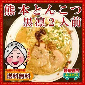 送料無料 九州 ご当地麺 熊本豚骨(とんこつ)ラーメン「黒凛...