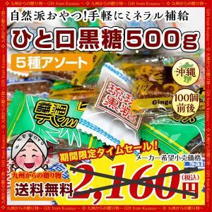 沖縄銘菓 ひと口黒糖 ピロ包装 約600g(約110〜125個前後)琉球黒糖 5種の味アソート お茶菓子 機内サービスで人気 お菓子 おやつ 訳あり q1|palm-gift