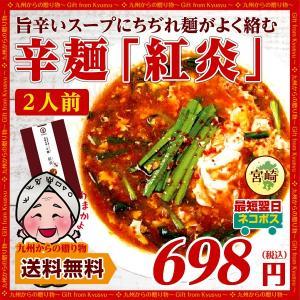 激辛 麺 送料無料 お試し ご当地麺  旨辛いスープにちぢれ麺がよく絡む宮崎名物 辛麺(からめん)紅...