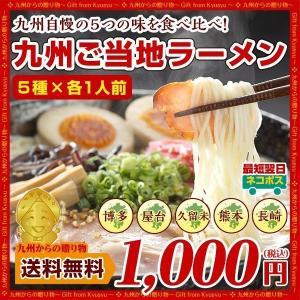 5種食べ比べ 九州ご当地ラーメン 5種×各1人前 食べ比べ お取り寄せ わけあり 食品 ポイント消化...