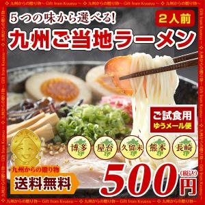 九州ご当地ラーメンお好み2人前食べ比べセット