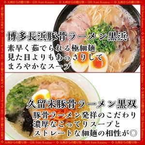 ポイント消化 5種から選べる 九州ご当地 ラーメン お好み2人前食べ比べ 食品 送料無料 お試し 得トクセール 食品 ラーメン わけあり オープン記念 b1|palm-gift|02