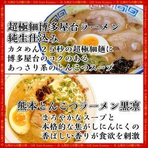 ポイント消化 5種から選べる 九州ご当地 ラーメン お好み2人前食べ比べ 食品 送料無料 お試し 得トクセール 食品 ラーメン わけあり オープン記念 b1|palm-gift|03
