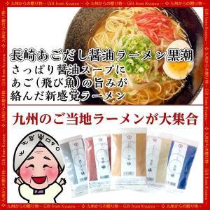ポイント消化 5種から選べる 九州ご当地 ラーメン お好み2人前食べ比べ 食品 送料無料 お試し 得トクセール 食品 ラーメン わけあり オープン記念 b1|palm-gift|04
