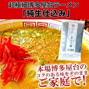 ポイント消化 5種から選べる 九州ご当地 ラーメン お好み2人前食べ比べ 食品 送料無料 お試し 得トクセール 食品 ラーメン わけあり オープン記念 b1|palm-gift|05