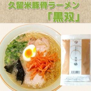 ポイント消化 5種から選べる 九州ご当地 ラーメン お好み2人前食べ比べ 食品 送料無料 お試し 得トクセール 食品 ラーメン わけあり オープン記念 b1|palm-gift|10