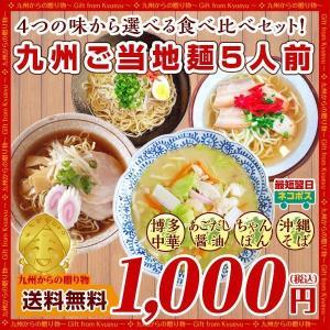 ポイント消化 4種から選べる 九州ご当地麺 お好み5人前食べ比べセット 食品 そば オープン記念 送...